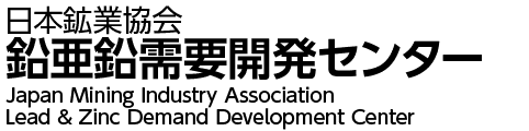 日本鉱業協会 鉛亜鉛開発需要センター